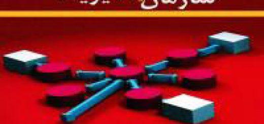 خلاصه کتاب مبانی سازمان و مدیریت دکتر علی رضائیان