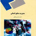خلاصه کتاب مدیریت منابع انسانی دکتر ابطحی
